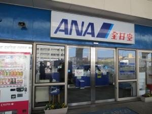 伊丹空港のANAカーゴ