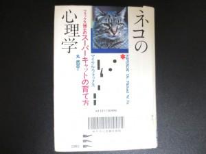 「ネコの心理学」本