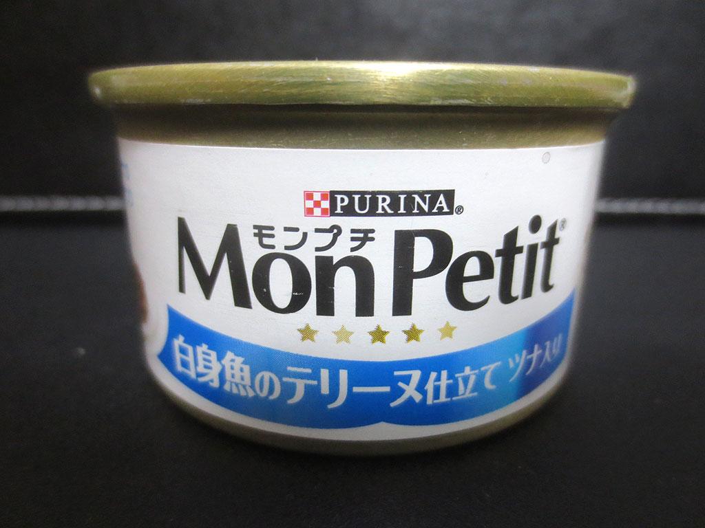 ロシ子の新しいウェットご飯です。