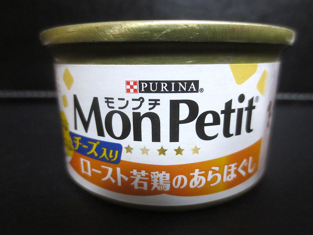ロシ子の成猫用のウェットご飯。