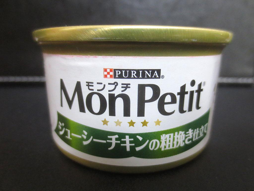 ロシ子のウェットご飯です。