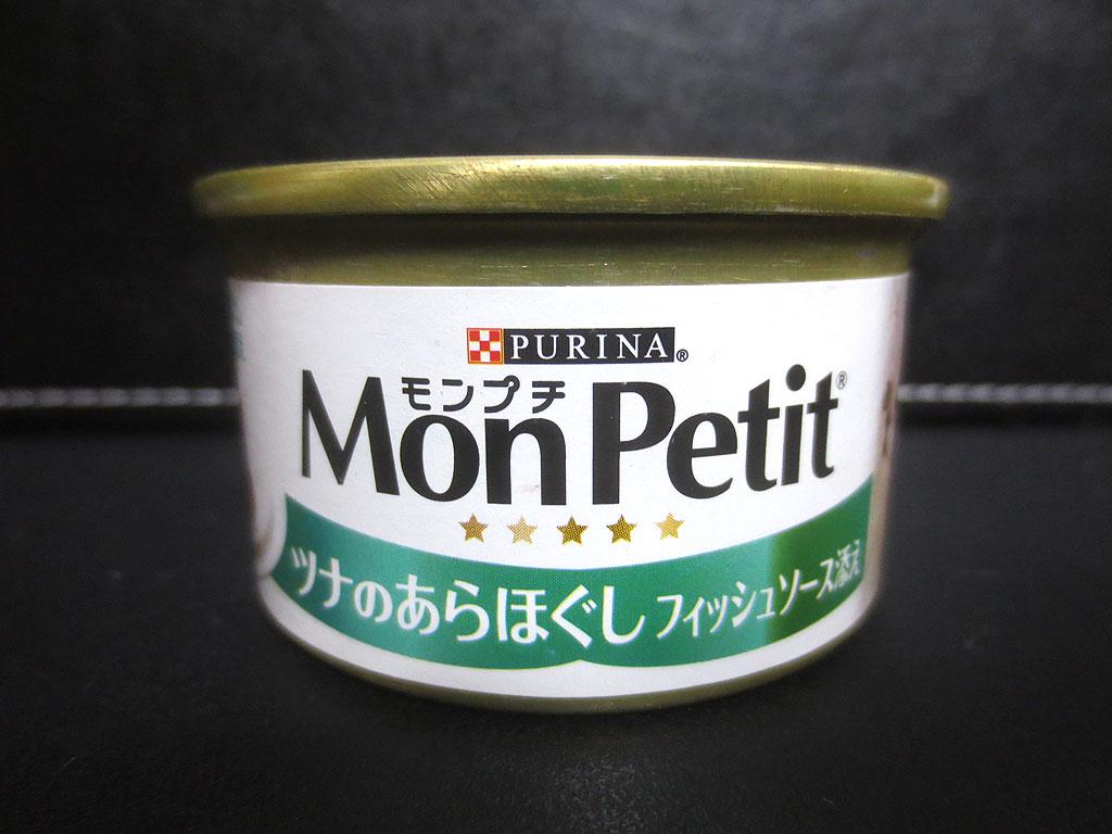 ロシ子の新しい缶詰。