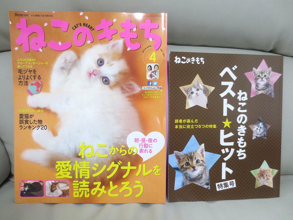 雑誌が2冊。