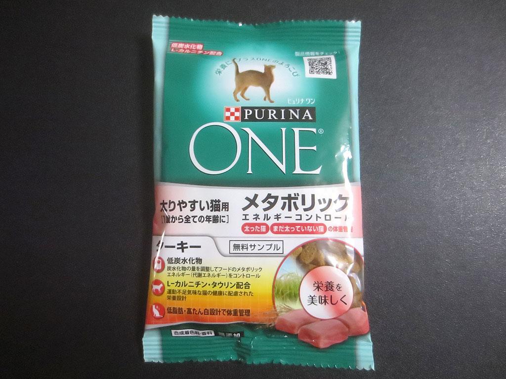 ロシ子のお昼ご飯の試供品。