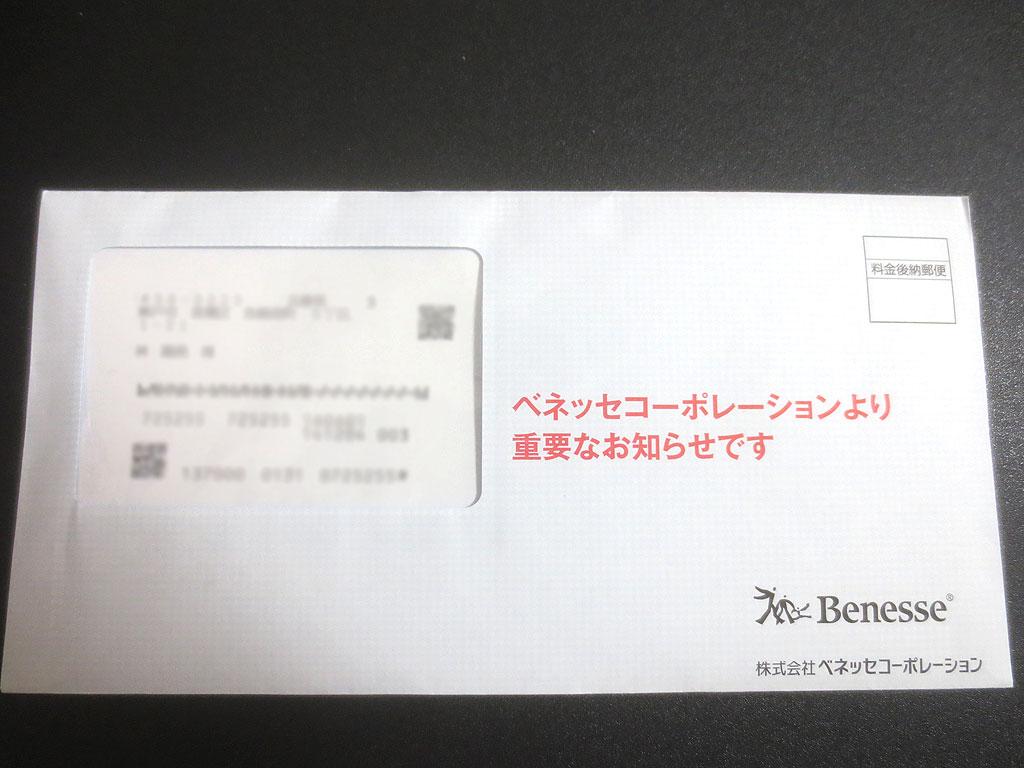 ベネッセさんからのお手紙。