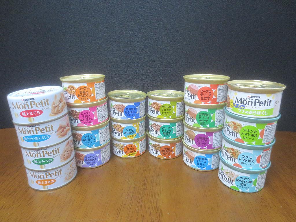 ロシ子の為のモンプチの缶詰。