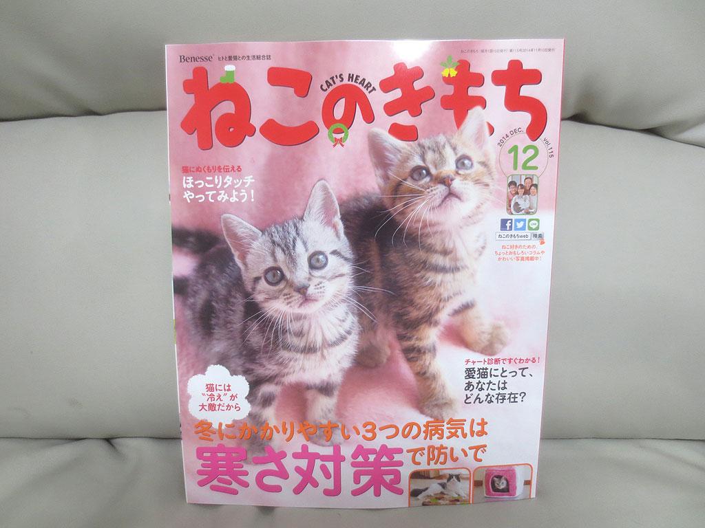 雑誌「ねこのきもち」12月号です。