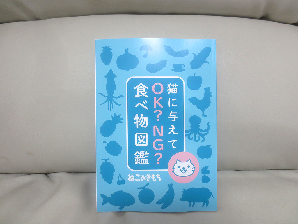 猫の食べ物図鑑。