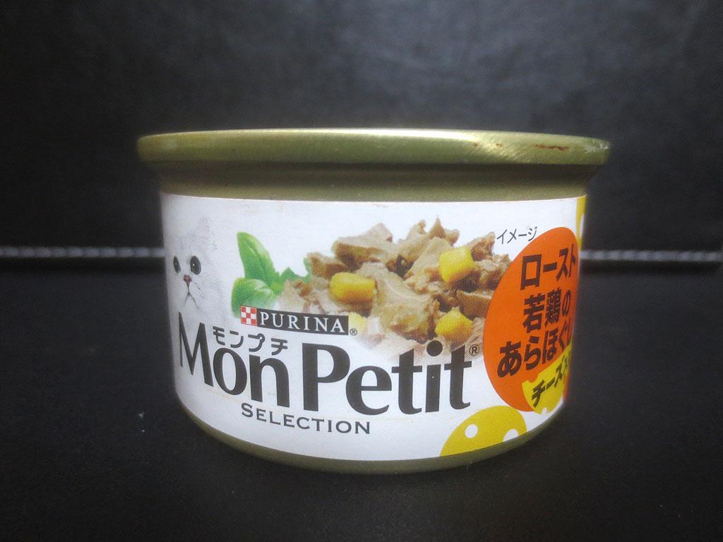 モンプチの新バージョンの缶詰。