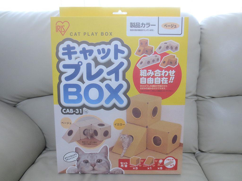 12月13日に発注したおもちゃ。