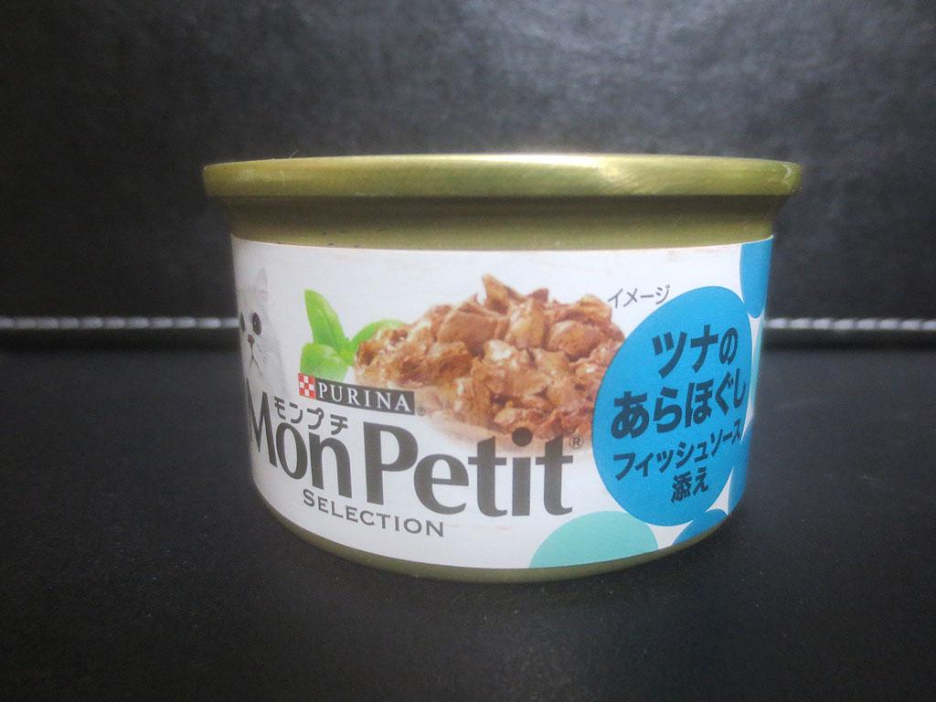 ロシ子の新しいウェットご飯。
