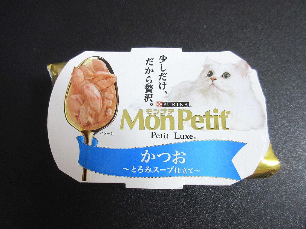 ロシ子のモンプチのパウチ。