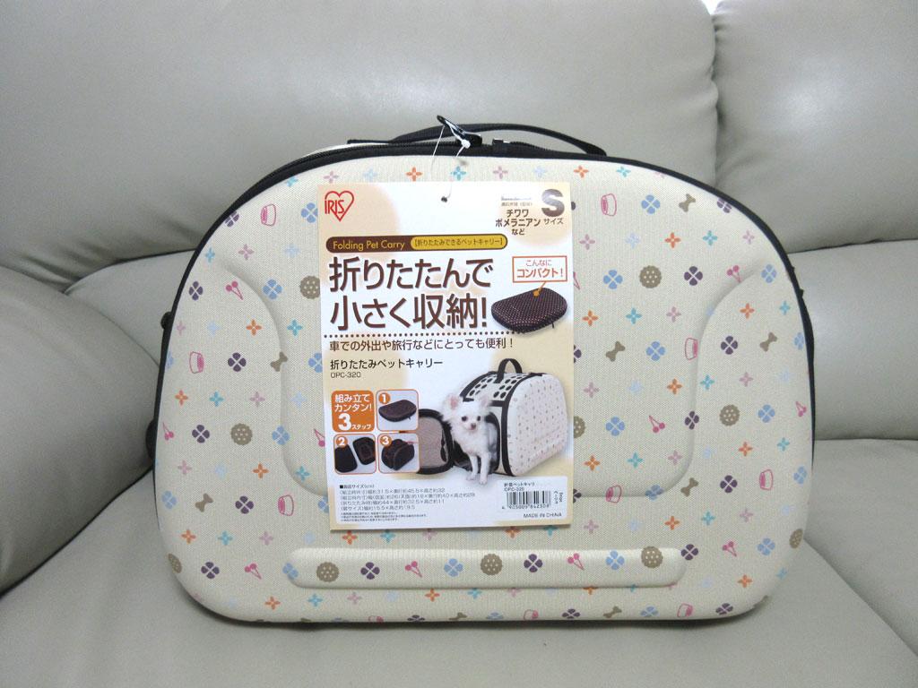 新しいキャリーバッグ。