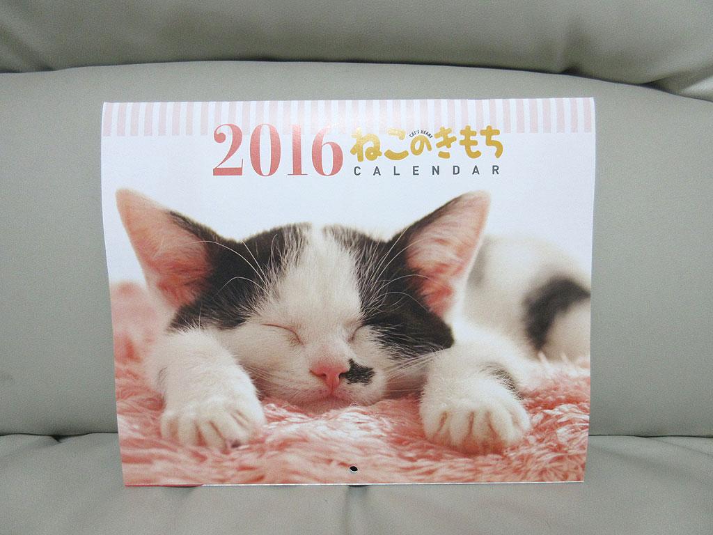来年度のカレンダー。