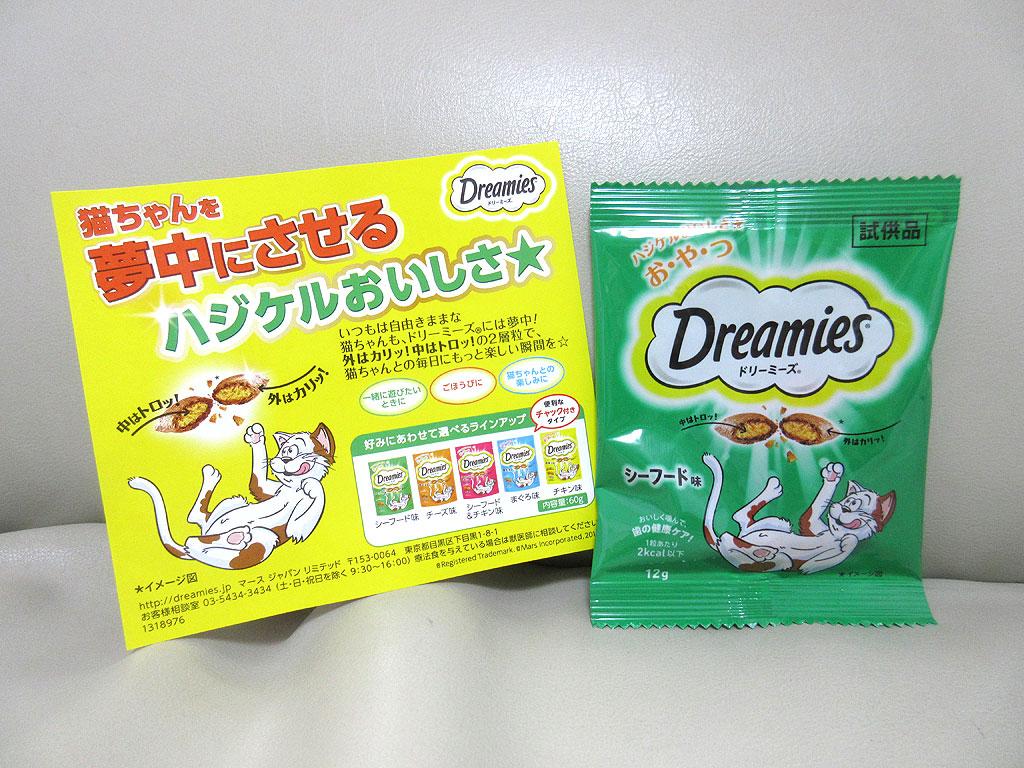 ドリーミーズの試供品。