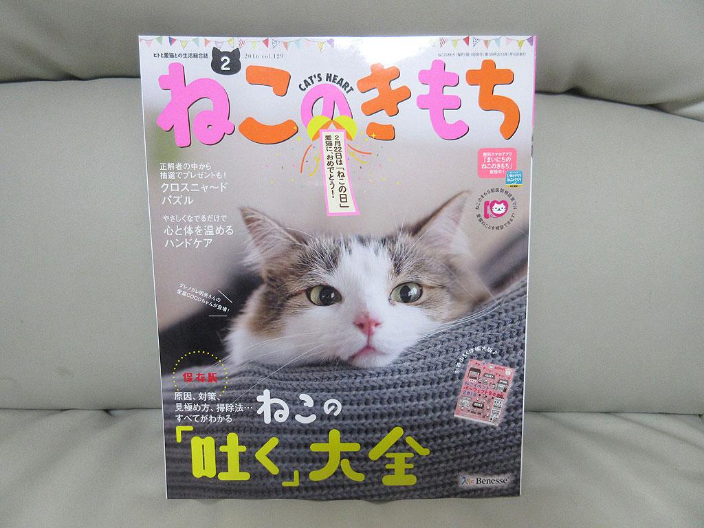 雑誌「ねこのきもち」の本体。
