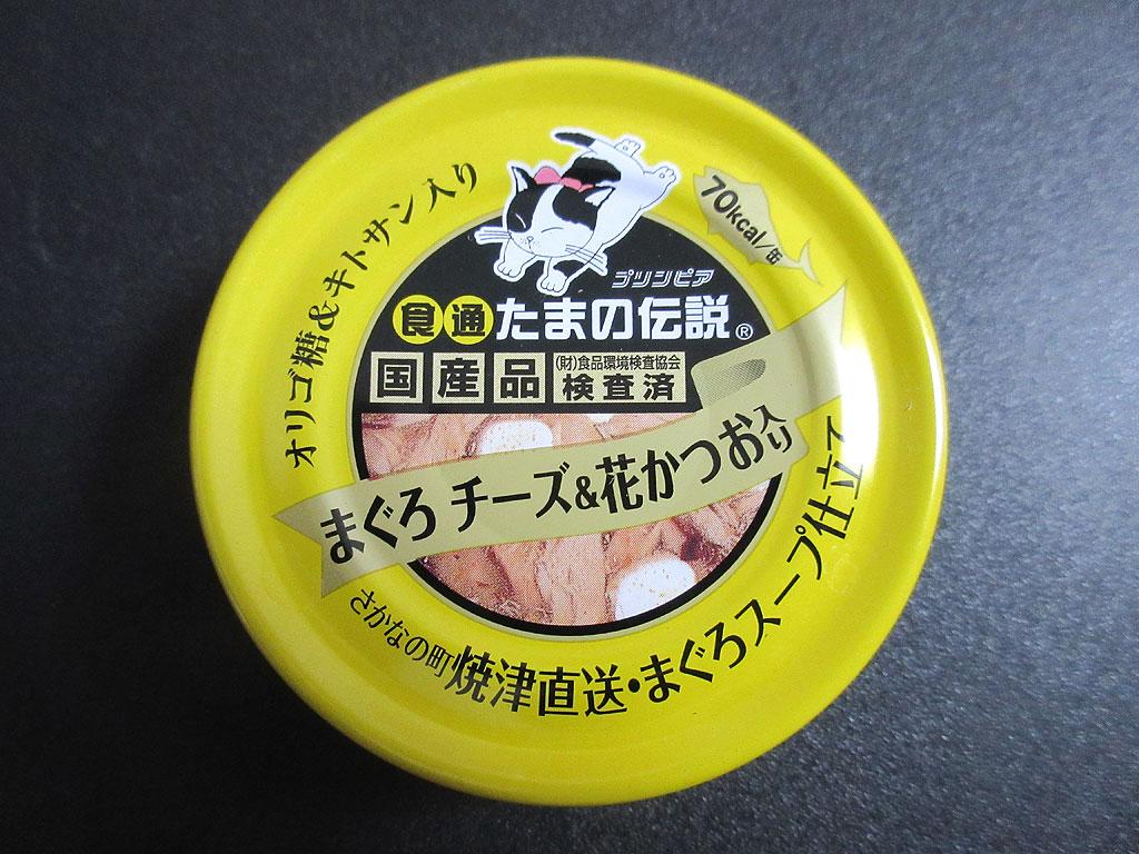 たまの伝説の缶詰。