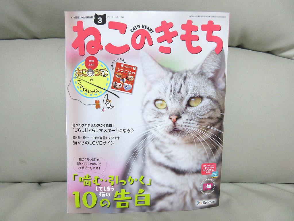 「ねこの「きもち」の雑誌本体。