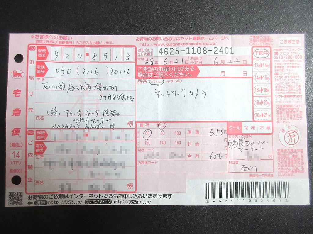 返品の着払いの伝票。