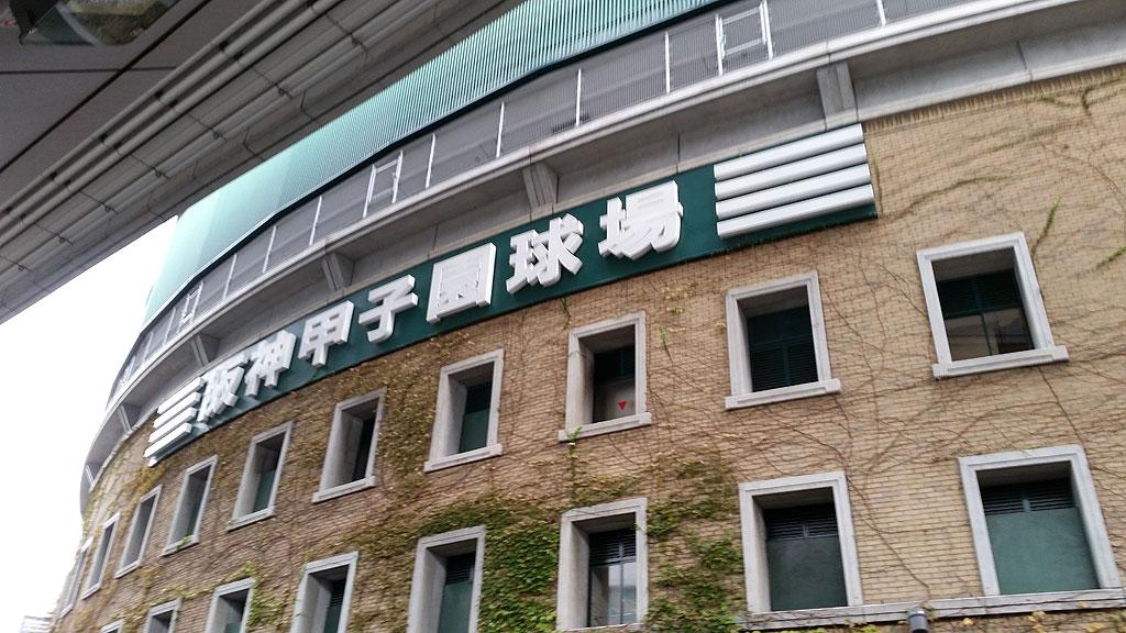 阪神甲子園球場がスタート地点。