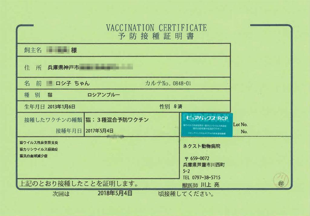 ワクチン接種の証明書。