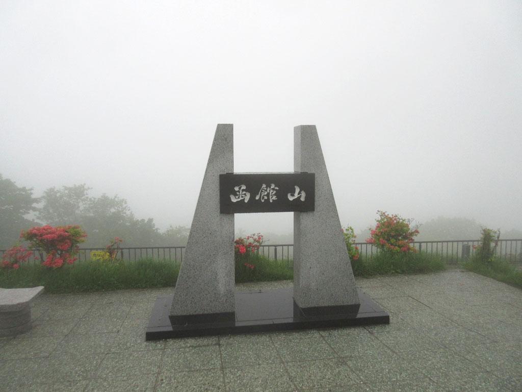 霧の函館山。