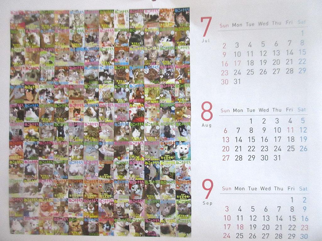 去年のカレンダーの巻末。