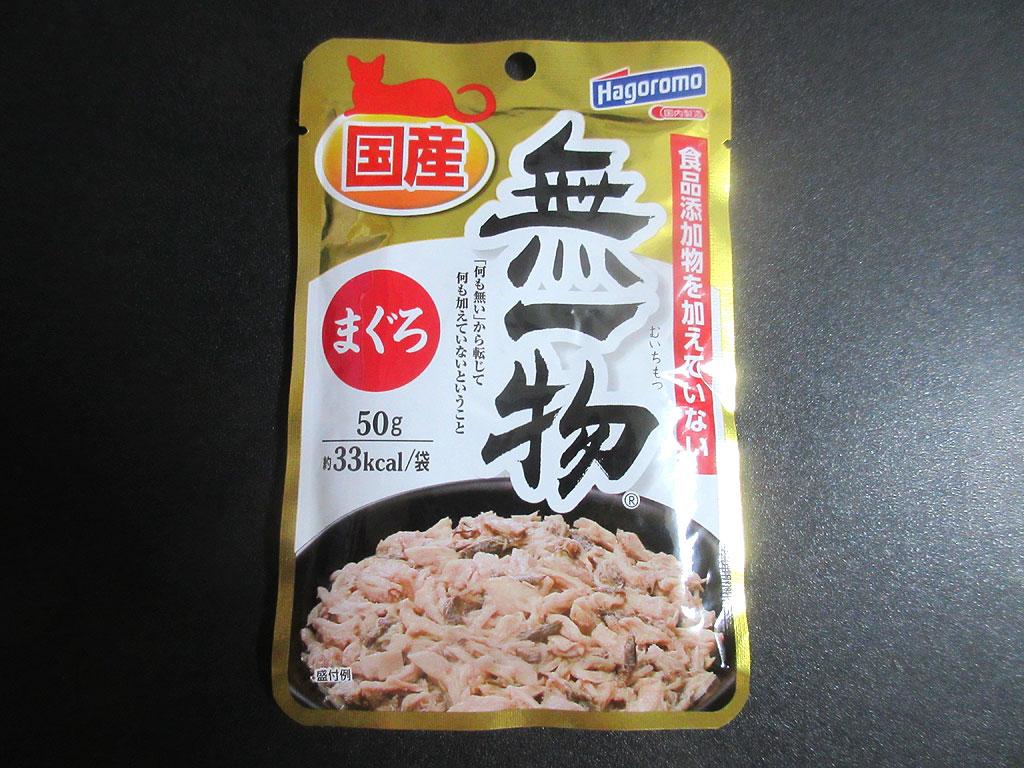 ロシ子の記念日ご飯。