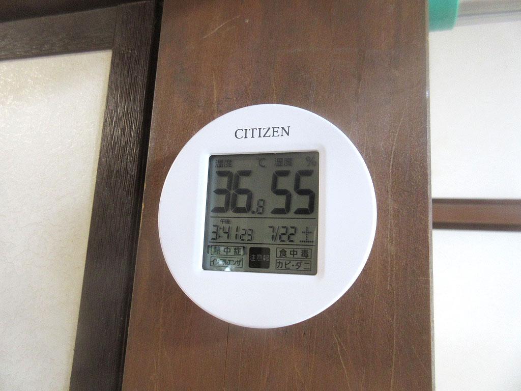 昨日、届いた温度計。