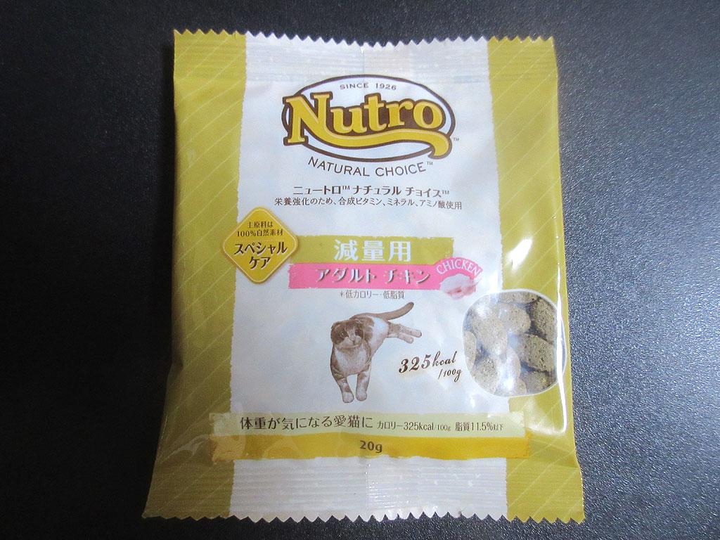 ニュートロの試供品。