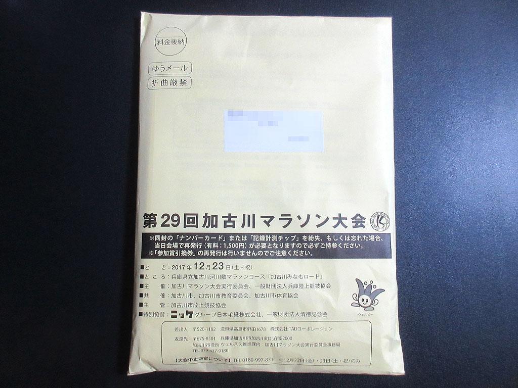 加古川マラソンの郵送物。