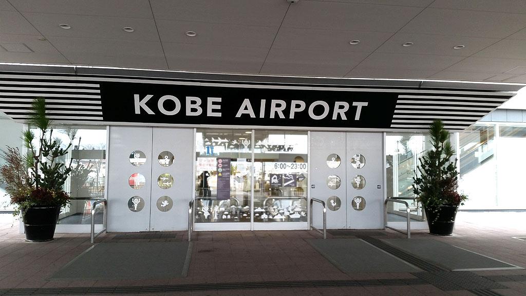 神戸空港。