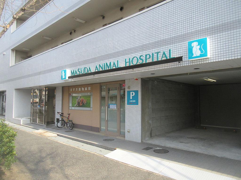 ますだ動物病院。