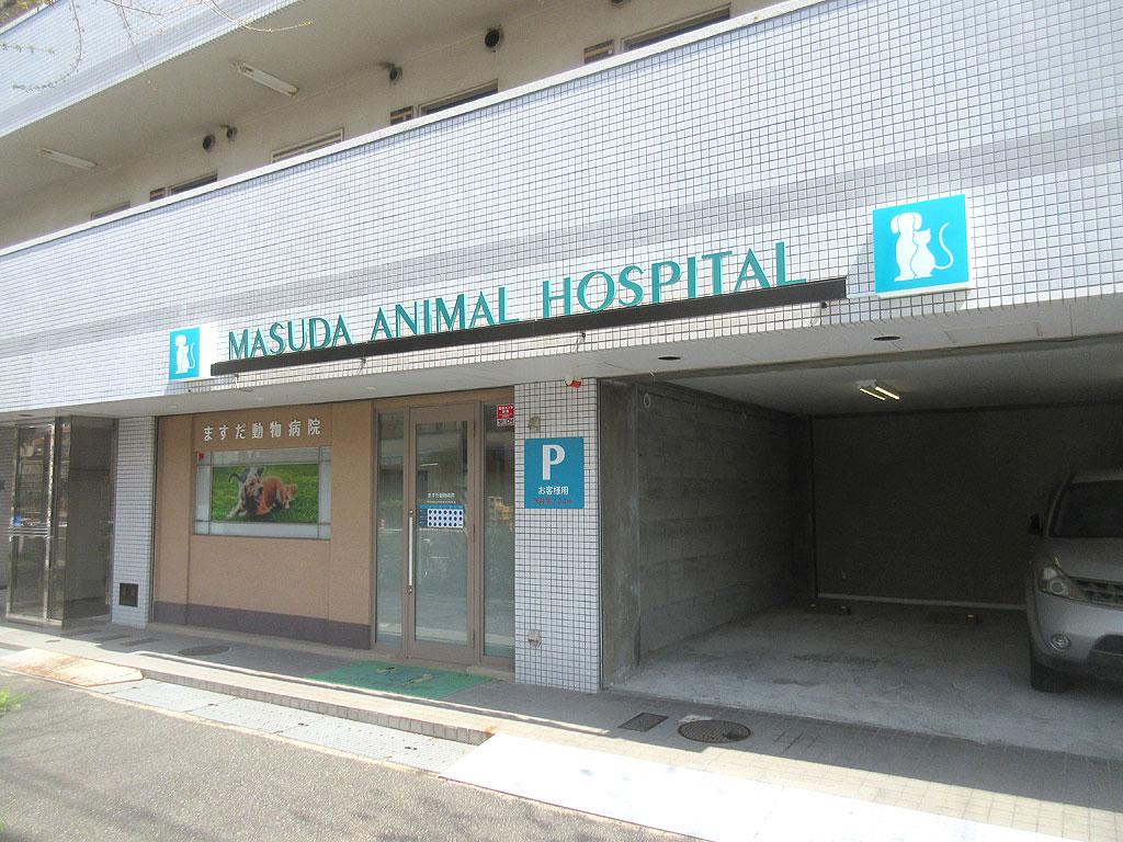 ますだ動物病院さん。