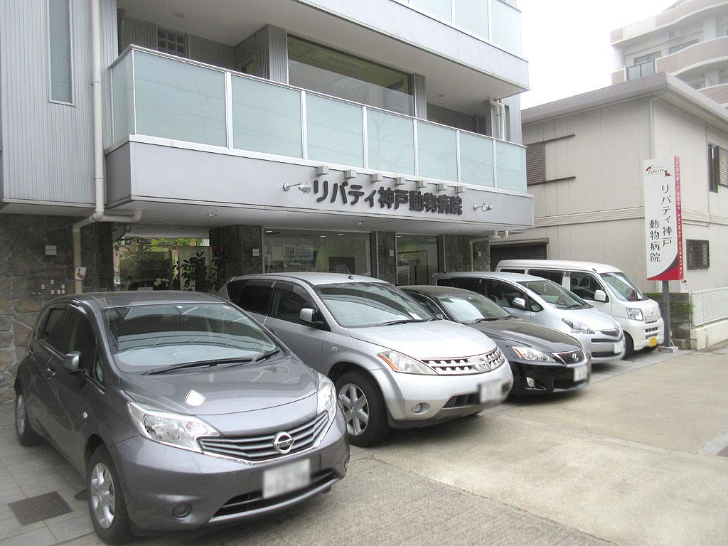 リバティ神戸動物病院さん。