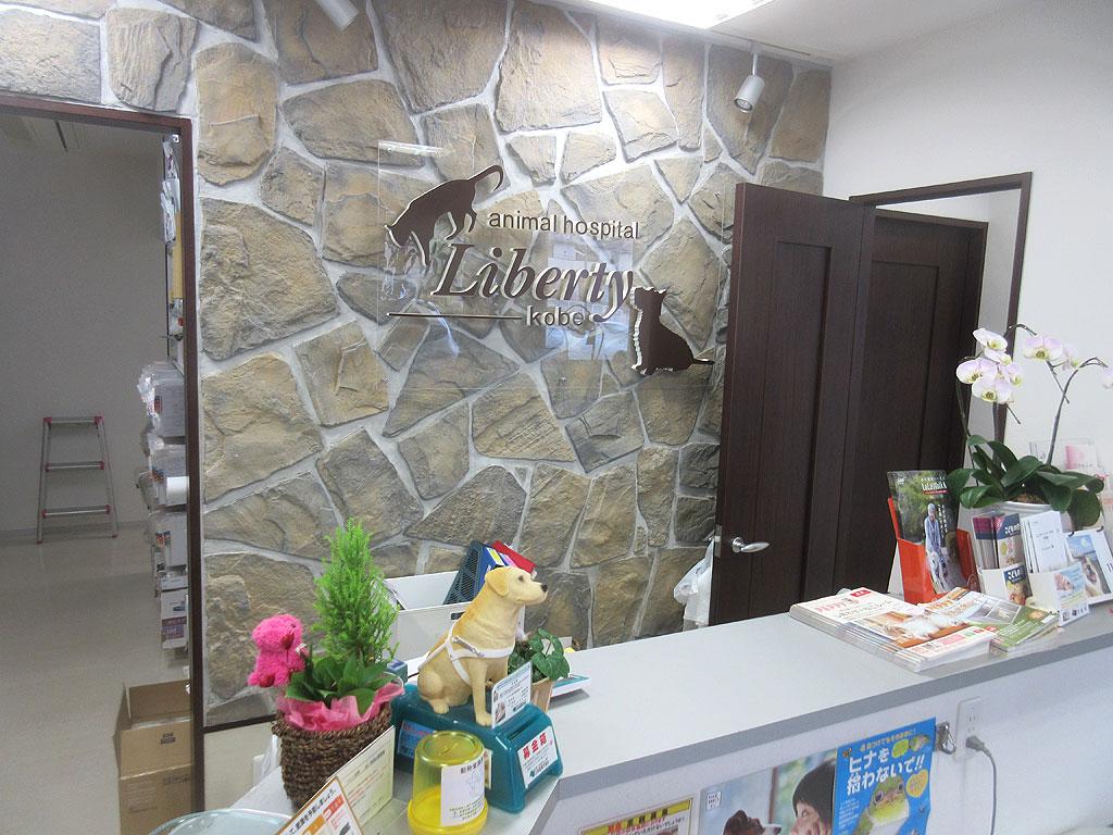 リバティ神戸動物病院の受付。