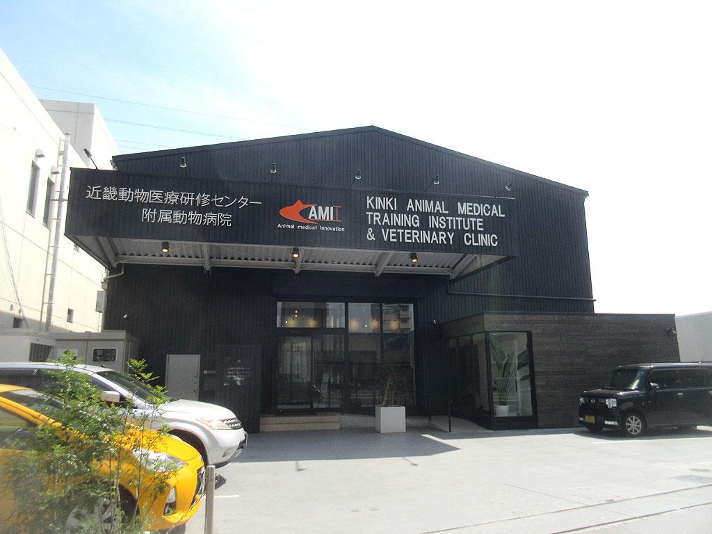 近畿動物医療研修センター附属動物病院。