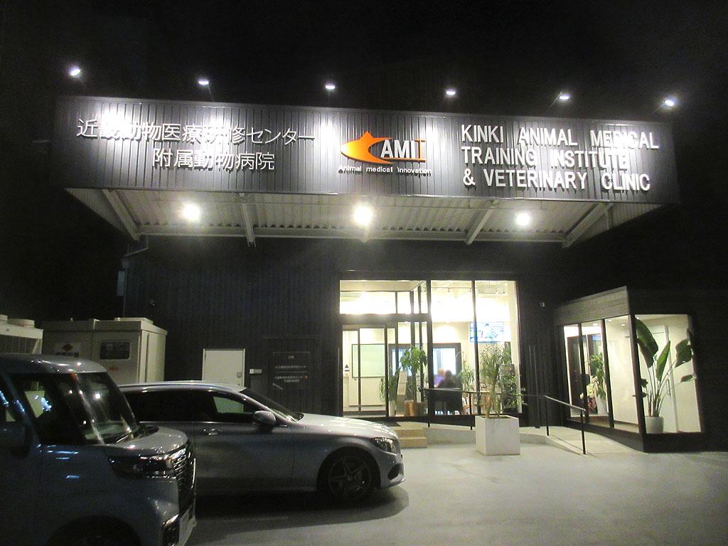 2次診療の動物病院。