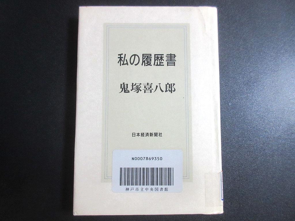 Asicsの創業者の本。