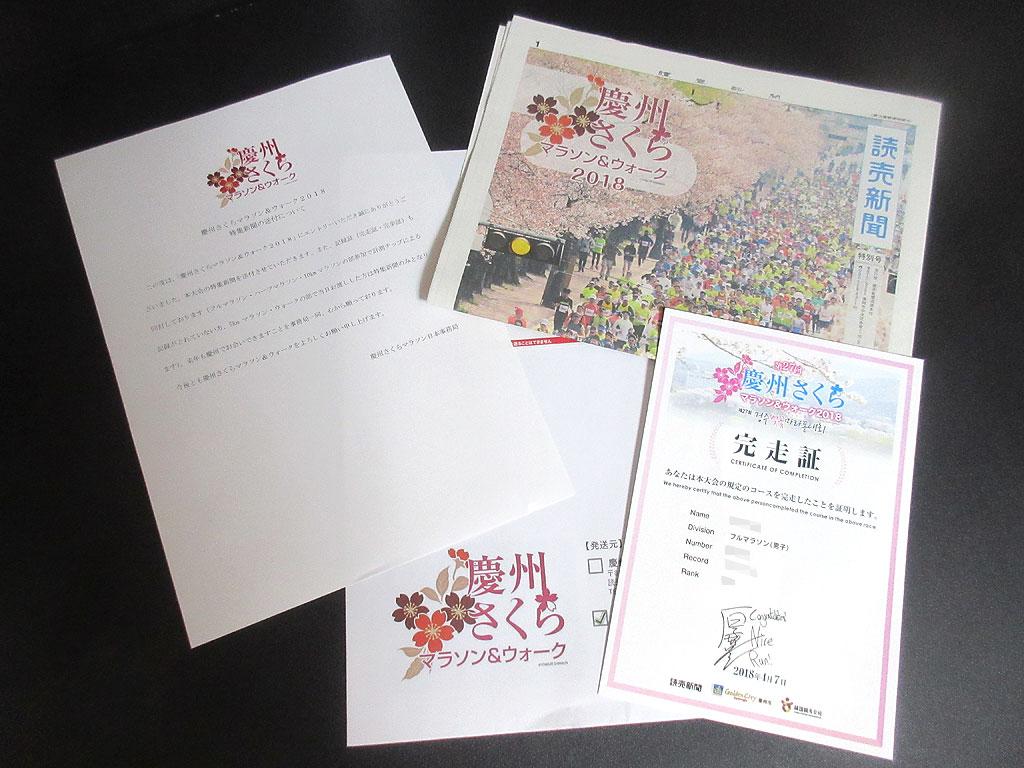 慶州さくらマラソンの完走証。