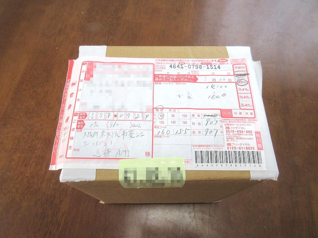動物病院からの郵送物。