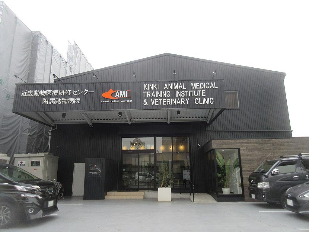 動物病院を後に。