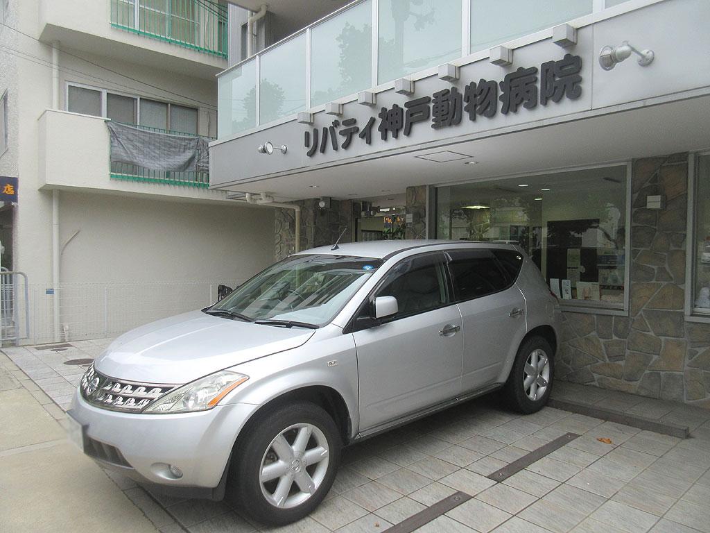 リバティ神戸動物病院に到着。