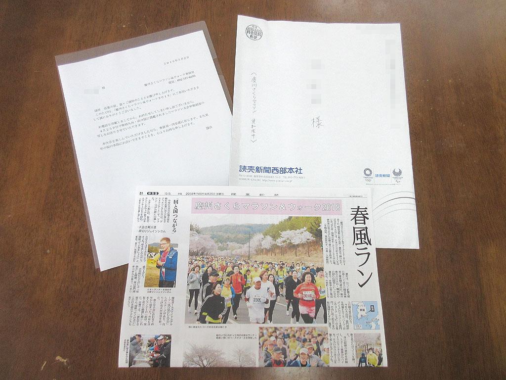 読売新聞の特集記事。