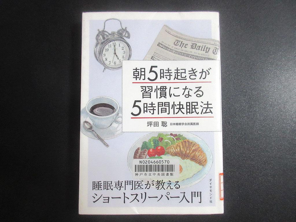 5時間快眠法の本。