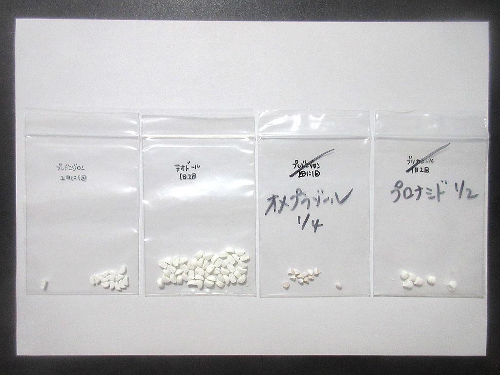 4種類の薬。