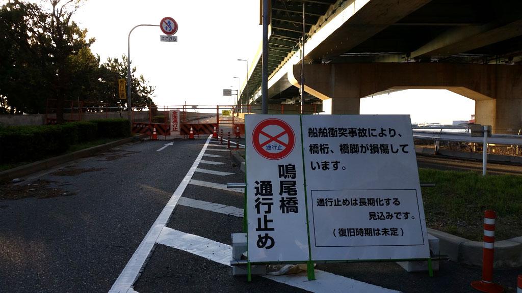 深江橋が通行止め。
