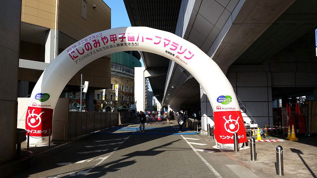 甲子園ハーフマラソン①