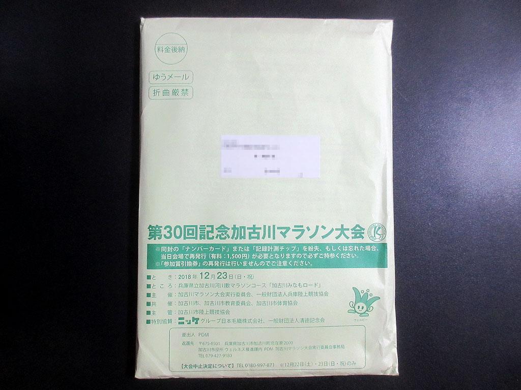 加古川マラソンの書類等。