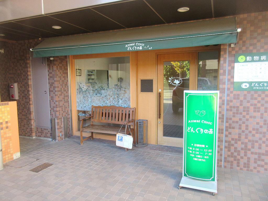 Animal Clinic どんぐりの森